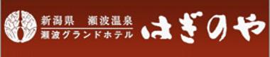 新潟県瀬波温泉 瀬波グランドホテルはぎのやへのリンクボタン