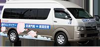 佐渡汽船・新潟空港ミニライナー(直行便)のバス写真