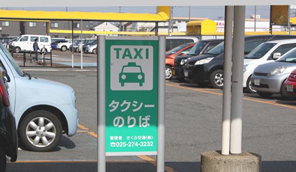 アピタ新潟亀田店様専用タクシー乗り場の写真