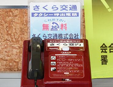 アピタ新潟亀田店専用電話の写真